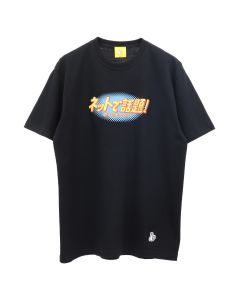 #FR2 NET DE WADAI TEE (LIMITED COLOR) / 029 : BLACK